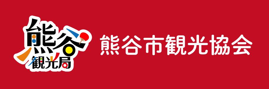 熊谷観光局(熊谷市観光協会)