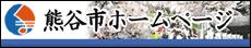 熊谷市ホームページ