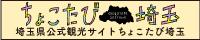 埼玉県観光公式サイト「ちょこたび埼玉」へのリンク
