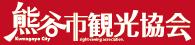 熊谷市観光協会