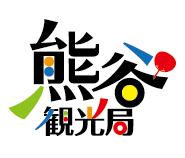 熊谷観光局
