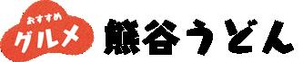 おすすめグルメ 熊谷うどん