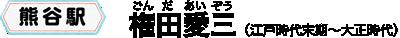 熊谷駅 権田愛三(江戸時代末期から大正時代)