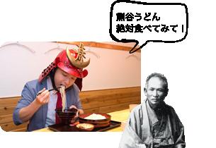 熊谷うどん絶対食べてみて!