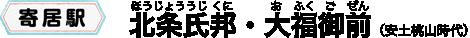 寄居駅 北条氏邦・大福御前(安土桃山時代)