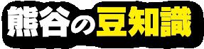 熊谷の豆知識