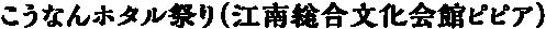 こうなんホタル祭り(江南総合文化会館ピピア)