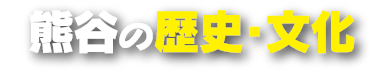熊谷の歴史・文化