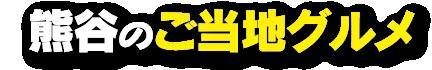 熊谷のご当地グルメ