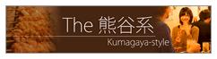 The熊谷系