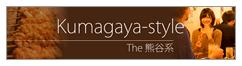 Kumagaya-style