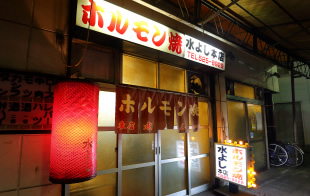 Exterior of Mizuyoshi