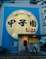 Exterior of KOSHIEN DAINI KYUJO