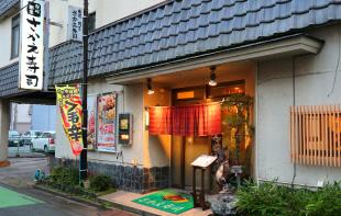Exterior of SAKAE SUSHI