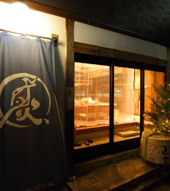 Exterior of SUMI, TSUCHI, MIZU  AKATSUKI