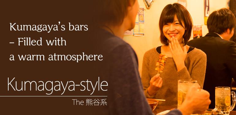 Kumagaya's bars – Filled with a warm atmosphere. KUMANOMI-Kumagaya-style