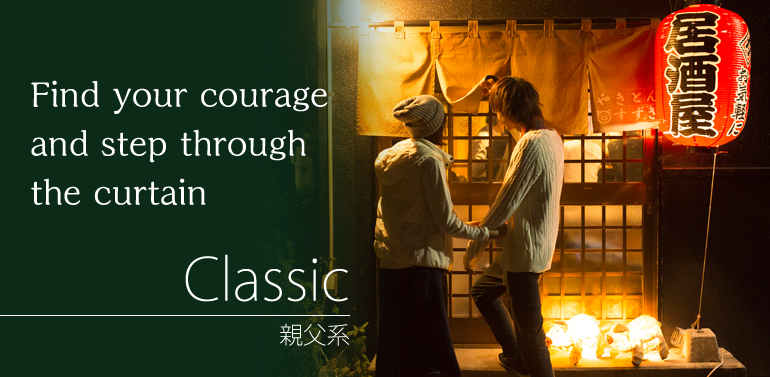 Find your courage and step through the curtain. KUMANOMI-Classic