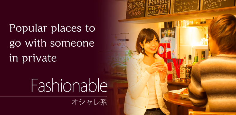 Popular places to go with someone in private. KUMANOMI-Fashionable