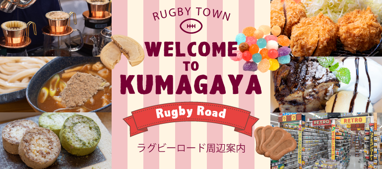 RUGBY TOWN WELCOME TO KUMAGAYA Rugby Road ラグビーロード周辺案内