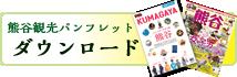 熊谷観光パンフレットダウンロード