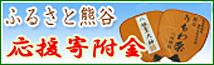 ふるさと熊谷応援寄付金