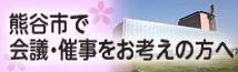 熊谷市で会議・催事をお考えの方へ