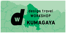 design travel WORKSHOP KUMAGAYA