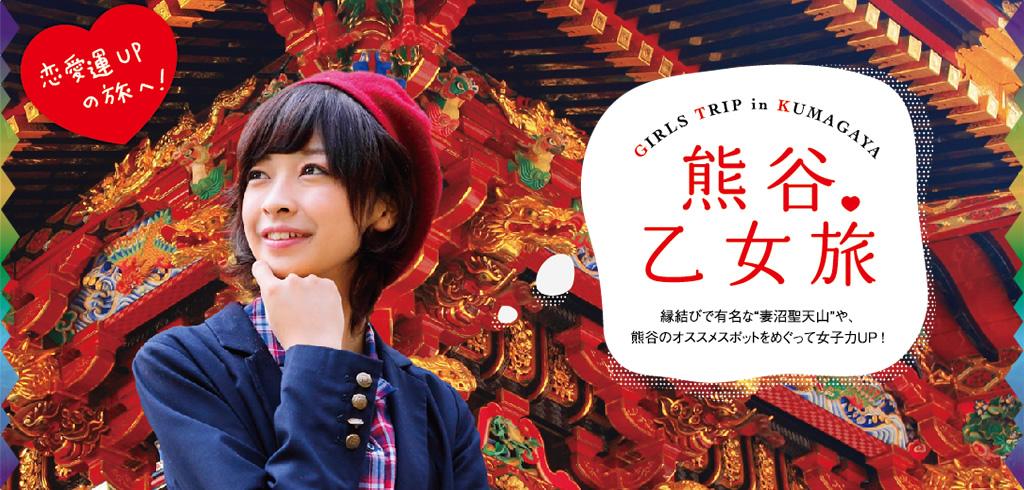 熊谷乙女旅