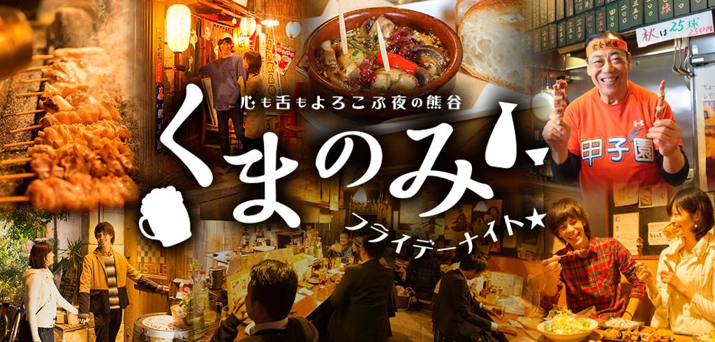 心も舌もよろこぶ夜の熊谷くまのみフライデーナイト