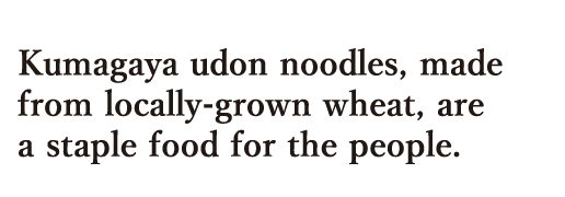 Kumagaya udon noodles, made from locally-grown wheat, are a staple food for the people.