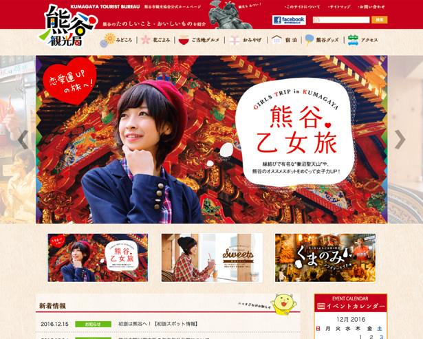 Kumagaya Tourism Bureau