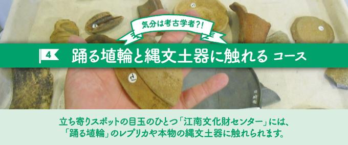 踊る埴輪と縄文土器に触れるコース