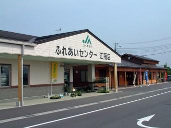 JAふれあいセンター江南店
