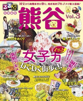 特別編集「るるぶ熊谷3」表紙