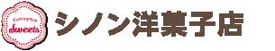シノン洋菓子店