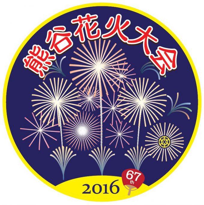 2016熊谷花火大会HM
