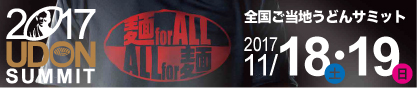 全国ご当地うどんサミット2017in熊谷へのリンク