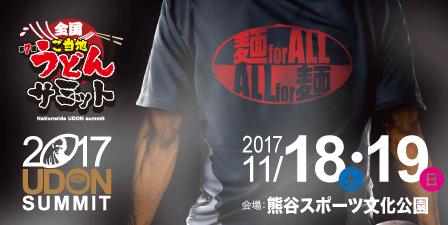 全国ご当地うどんサミット2017in熊谷公式サイト