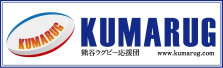 熊谷ラグビー応援団サイト