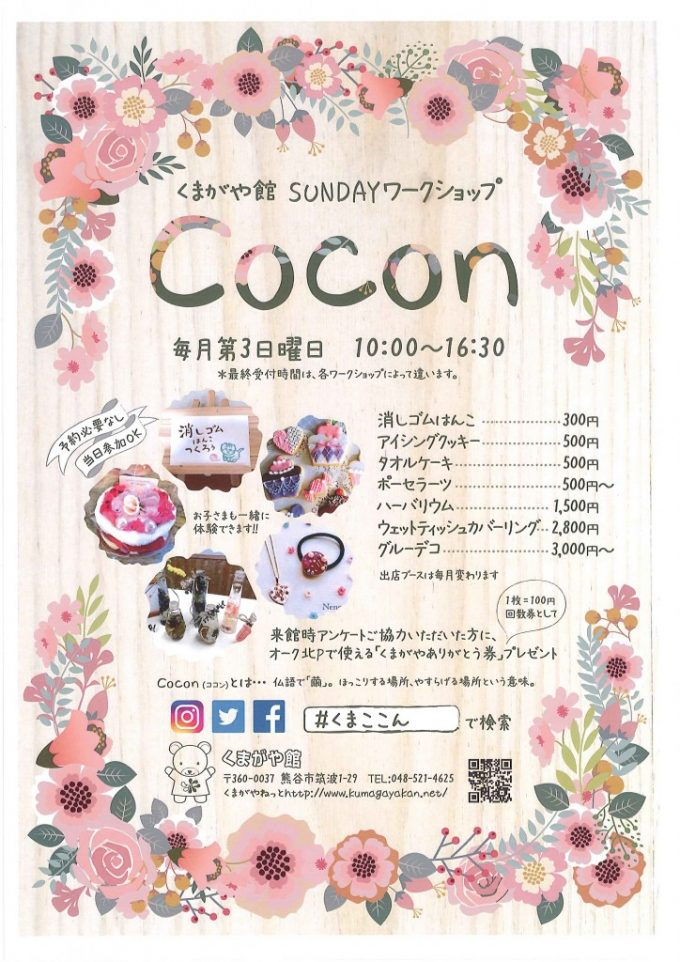 くまがや館SUNDAYワークショップ『Cocon』