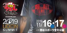 全国ご当地うどんサミット2019 in 熊谷公式サイト