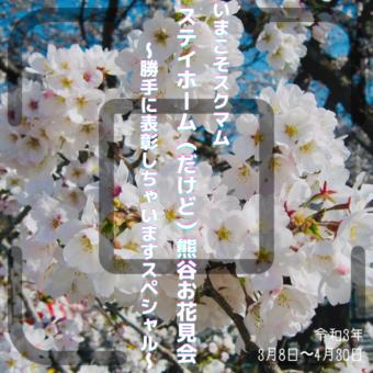ステイホーム(だけど)熊谷お花見会ヘッダー画像